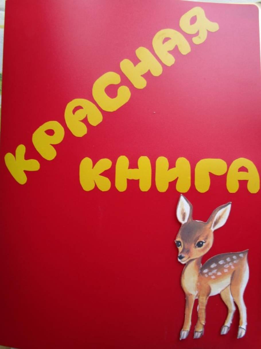 Красная книга с животными своими руками 9