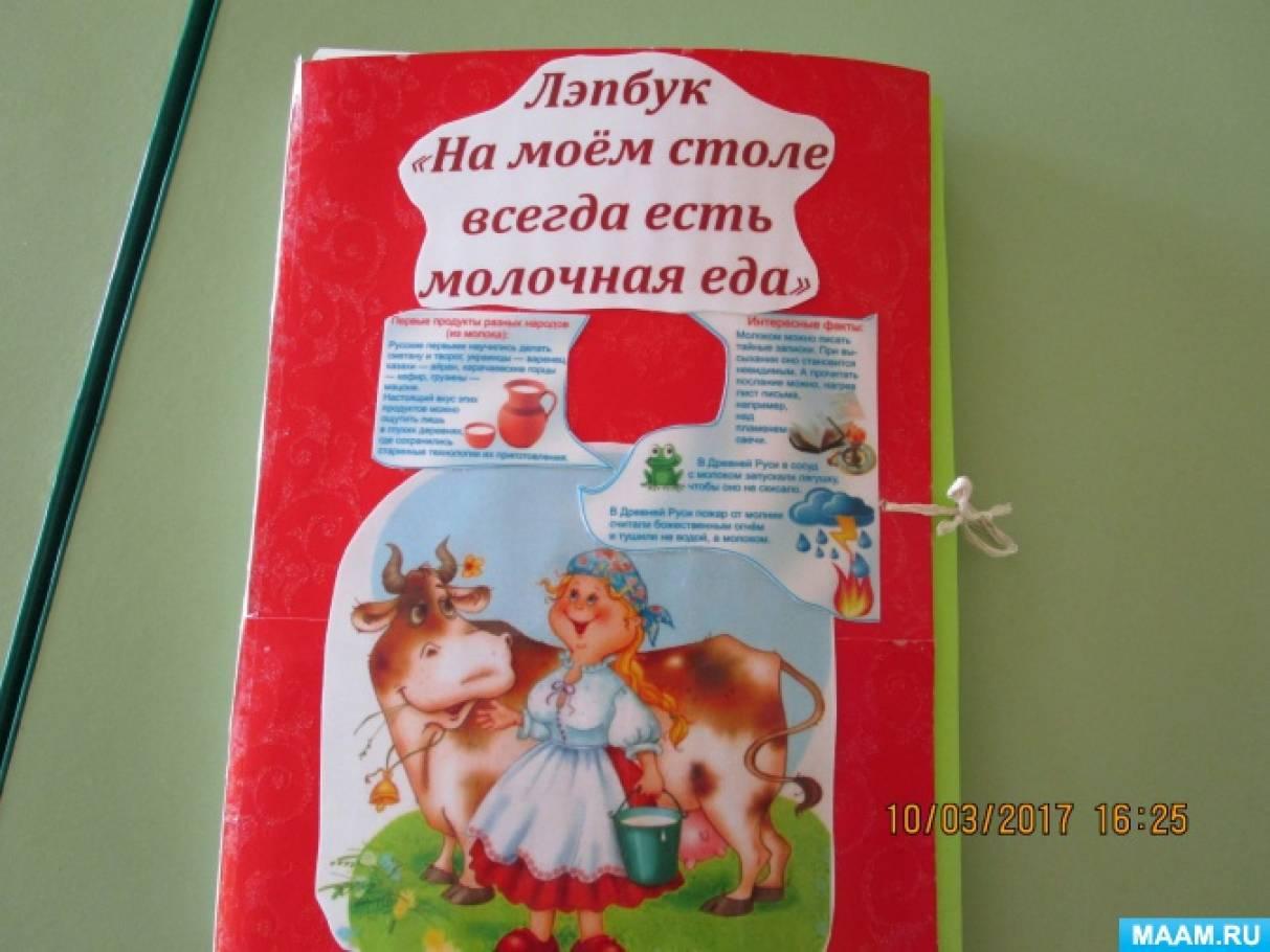 Лэпбук «На моём столе всегда есть молочная еда»