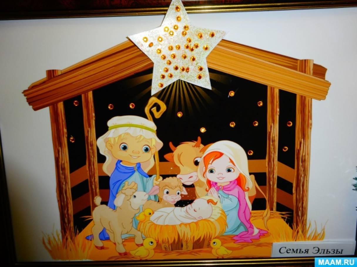 знаки свет рождественской звезды открытка на конкурс поженились прожили вместе