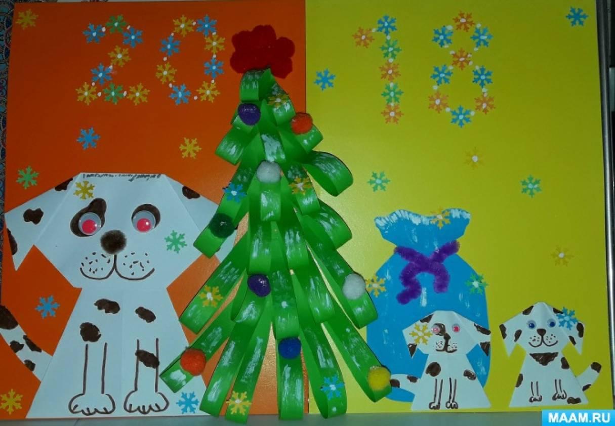 Конспект НОД по аппликации в технике оригами в подготовительной группе «Новый год в семье собачек»