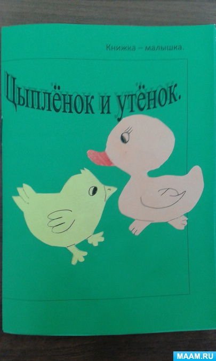 Фотоотчёт о создании книжки-малышки «Цыплёнок и утёнок»