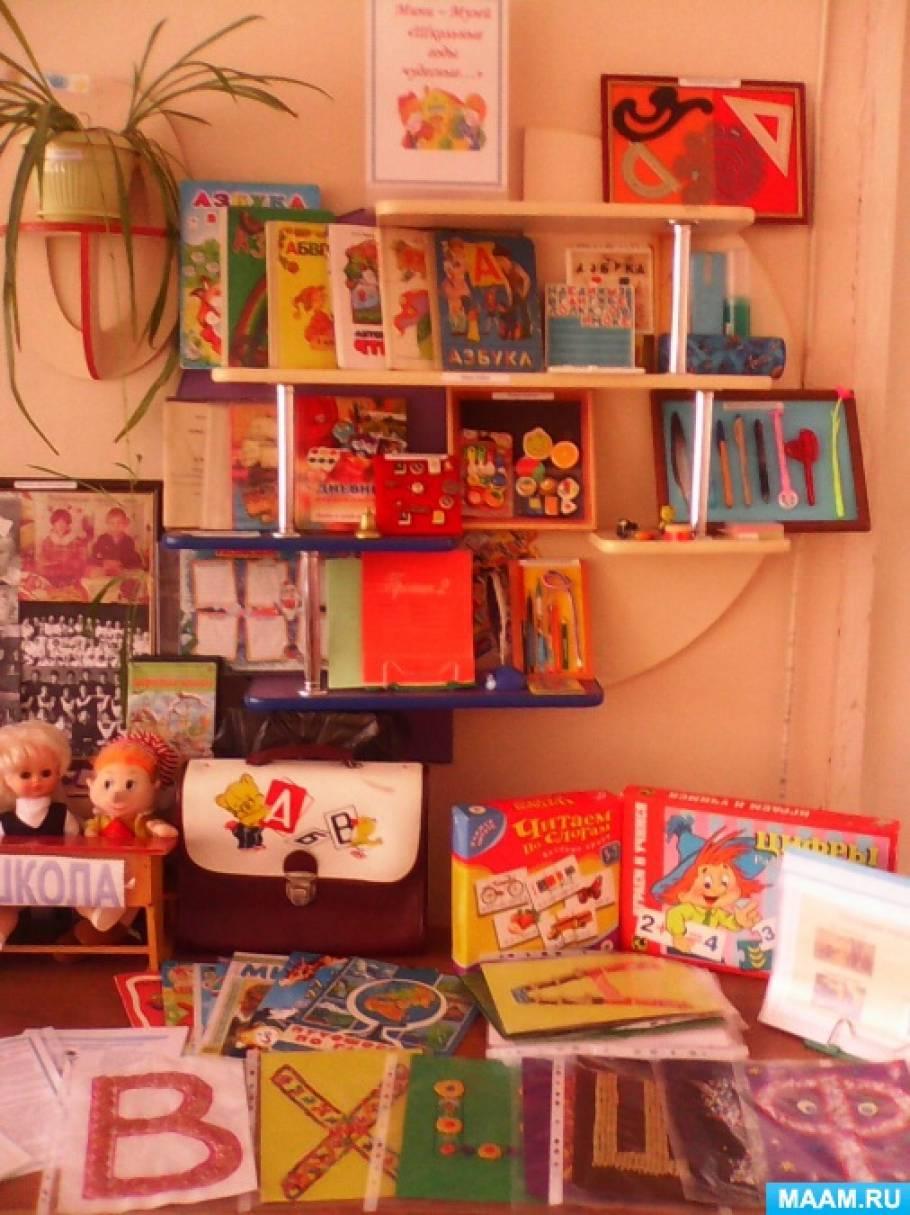 Мини-музей «Школьные годы чудесные» как один из факторов подготовки детей к школе