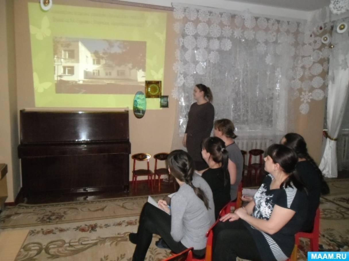 Семинар «Портфолио педагога как средство самореализации»