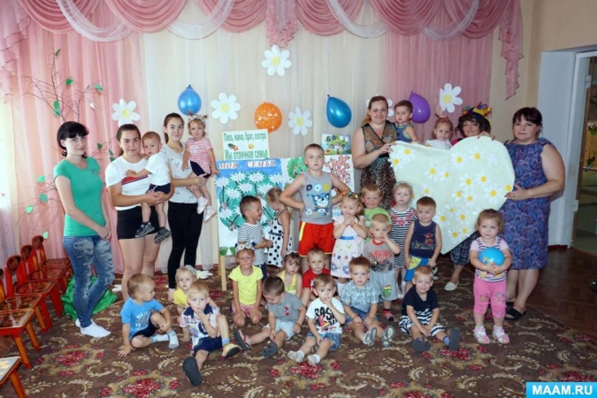 Фотоотчет «День семьи, любви и верности в нашем детском саду»