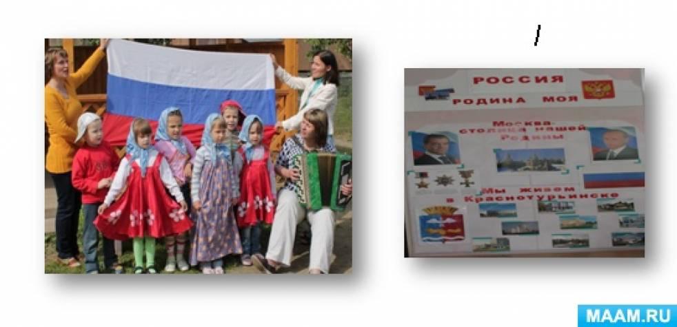 Проект «Все на выборы!» для детей старшей группы