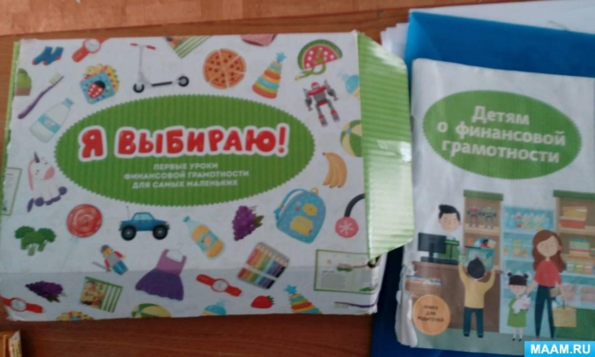 Математическая игра «Парковочное место» для детей 6–7 лет своими руками
