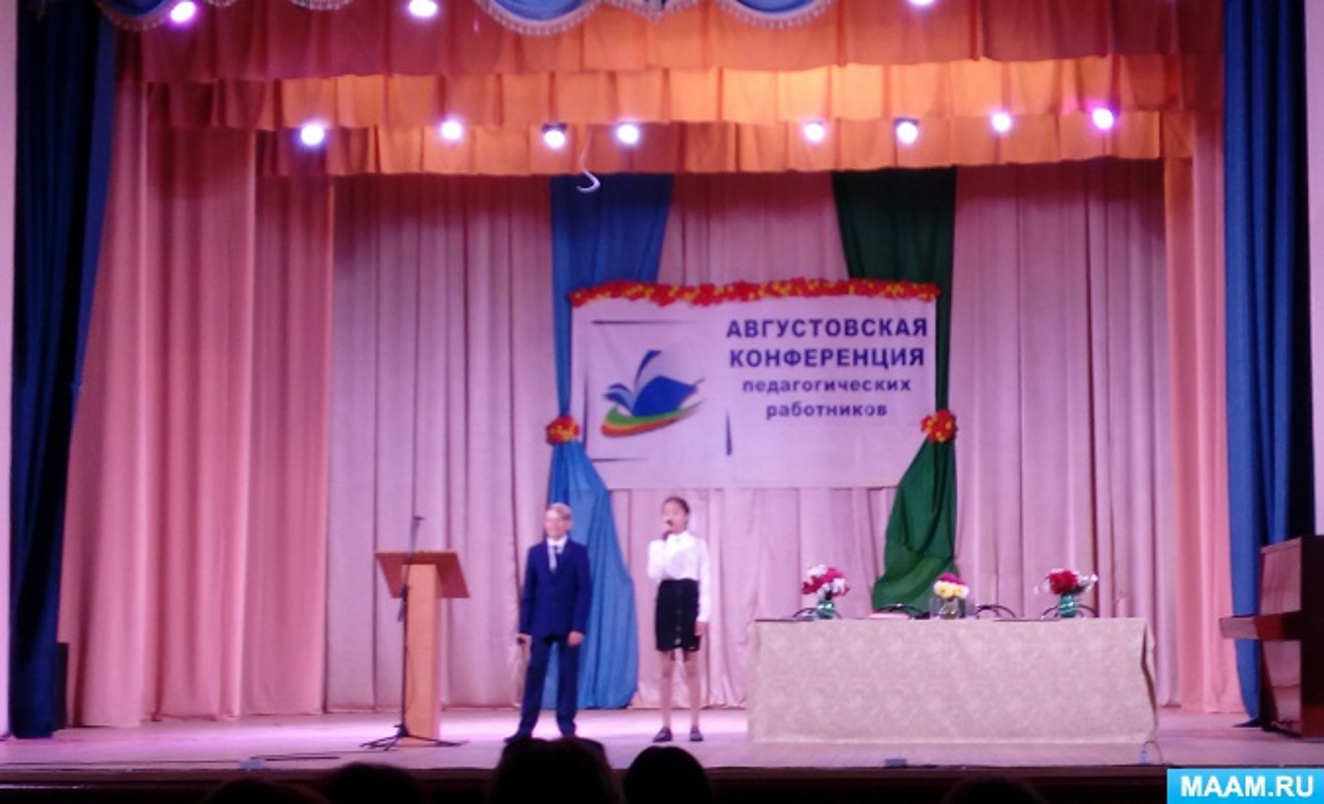 Доклад старшего воспитателя на августовской конференции 3407
