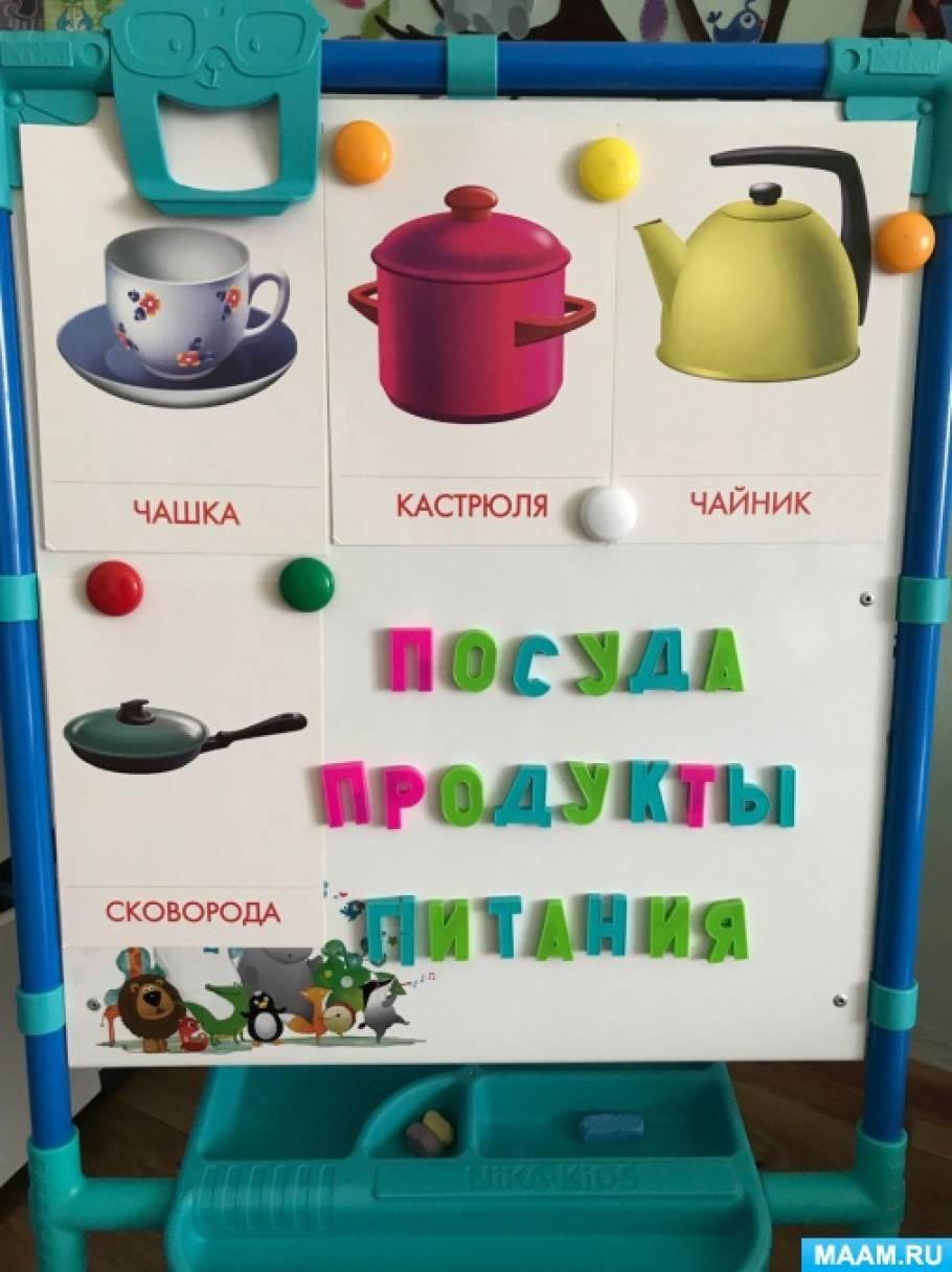 Конспект логопедического занятия в старшей группе «Посуда»