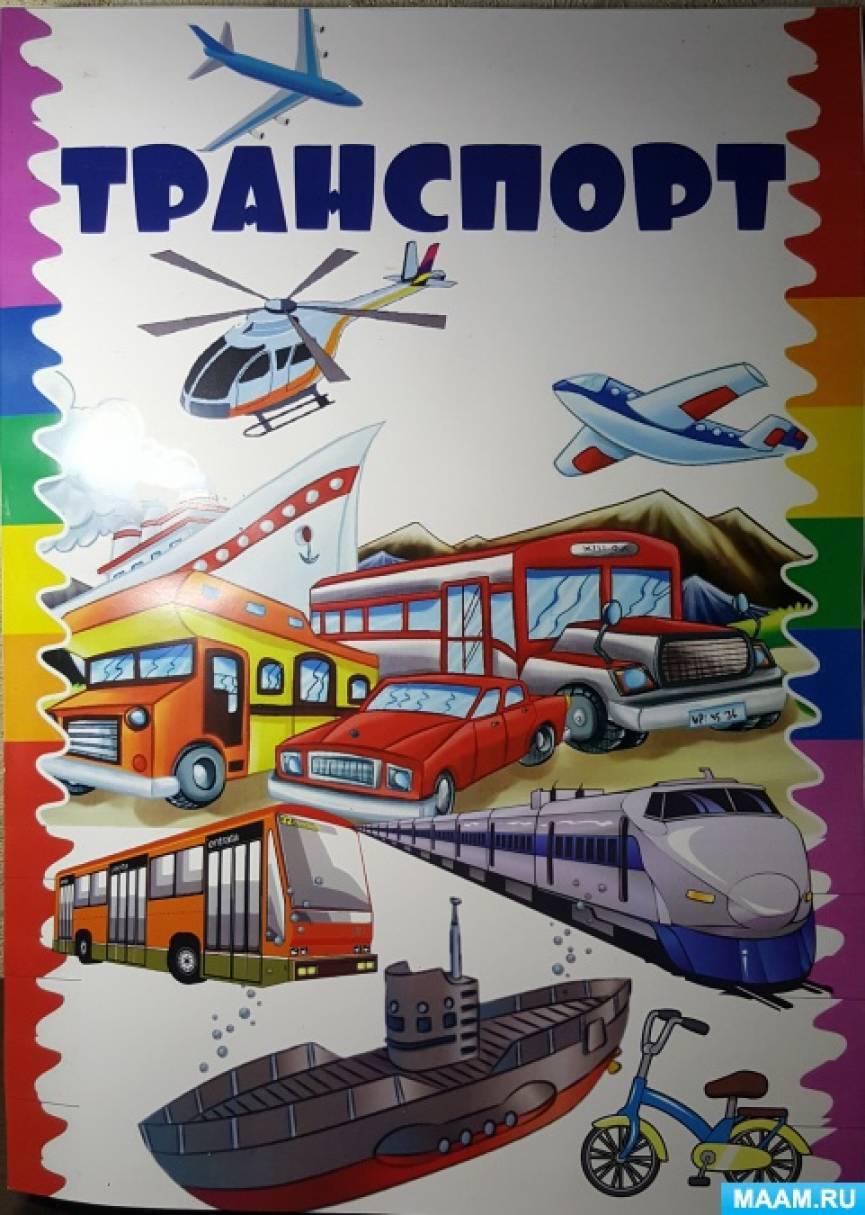 Лэпбук по познавательному развитию «Транспорт»