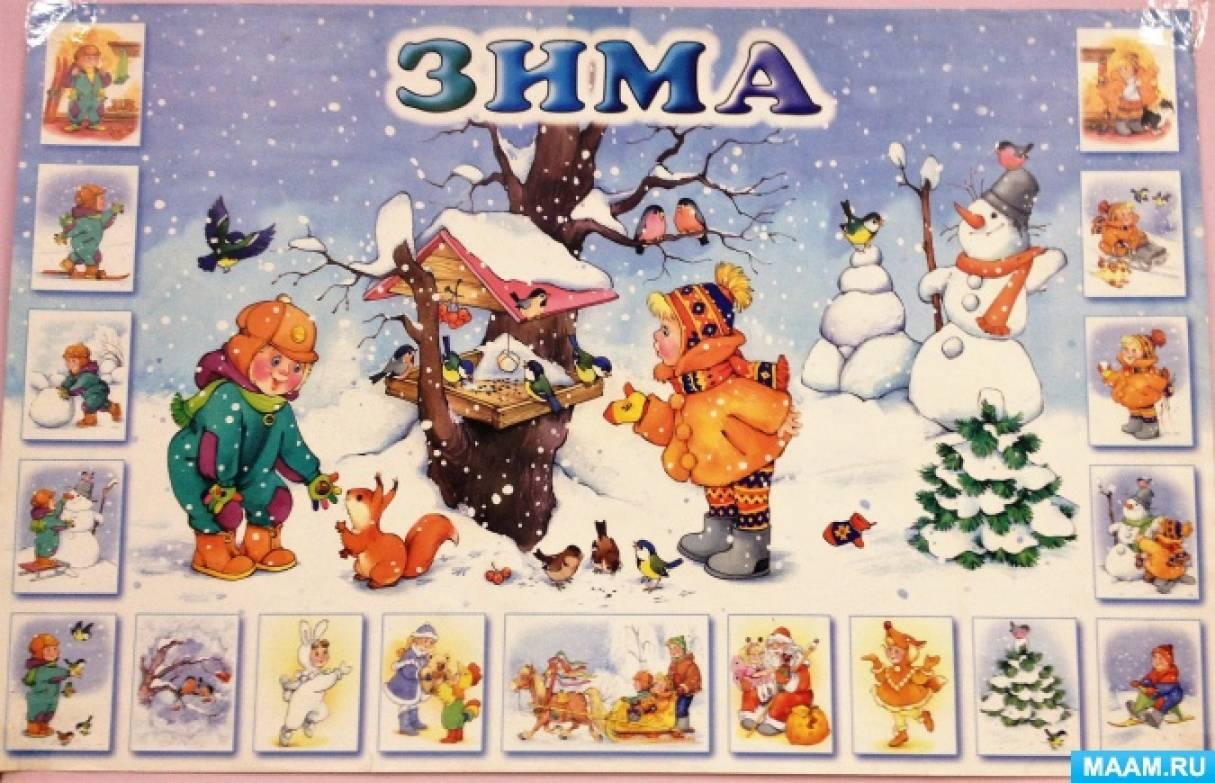 Картинки, картинки с приметами зимы для детского сада