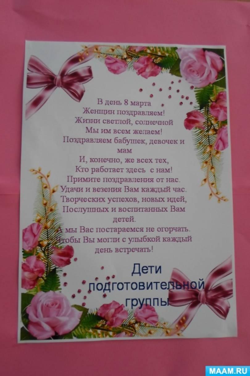 Поздравление зав детским садом с днем рождения от