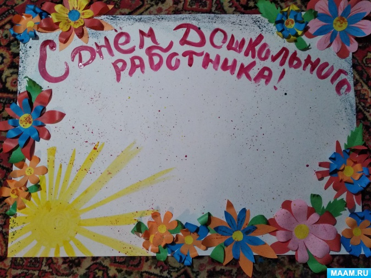 Открытки марта, открытка на плакате на день воспитателя