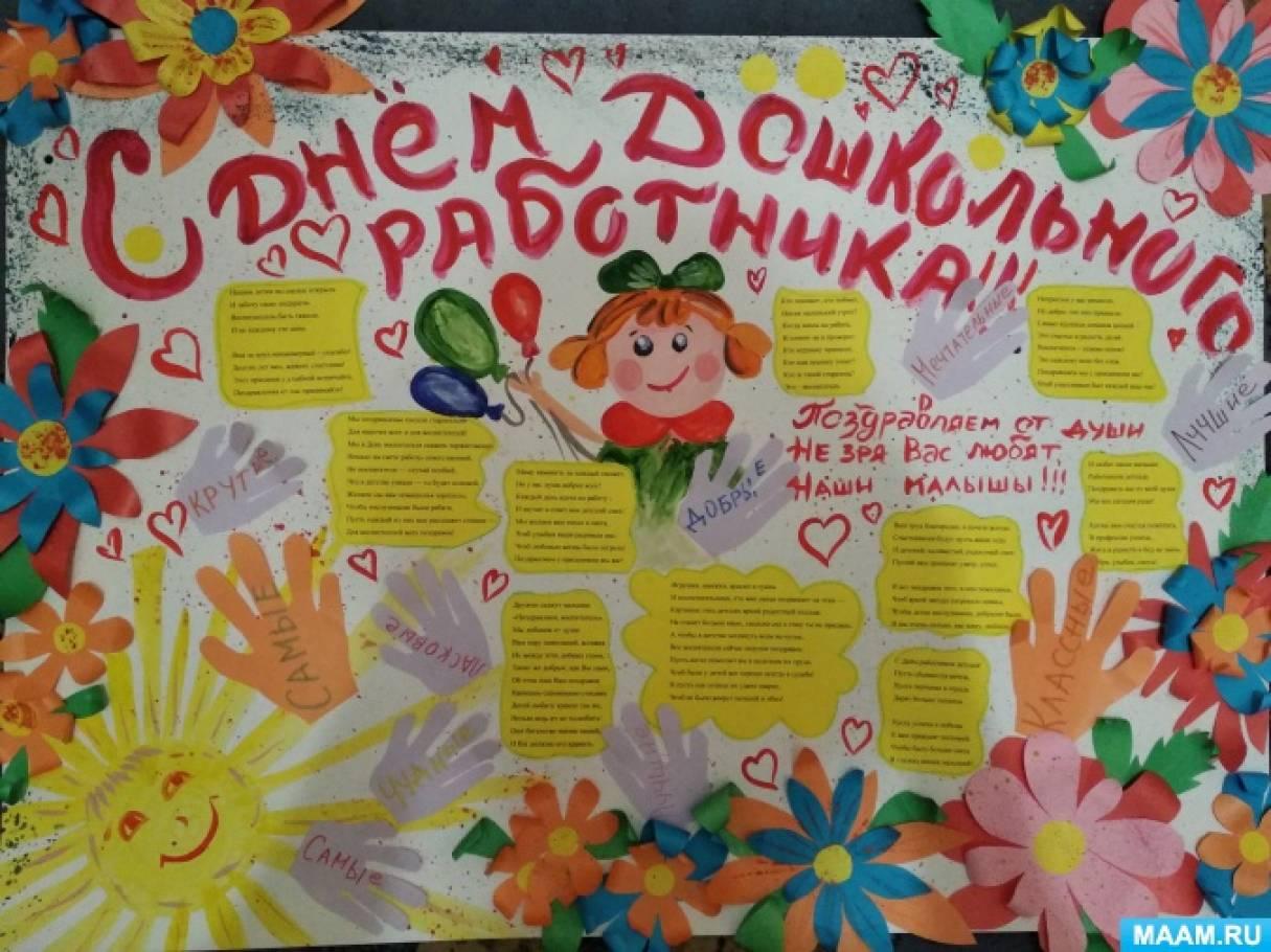 Семья смешное, открытка на плакате на день воспитателя