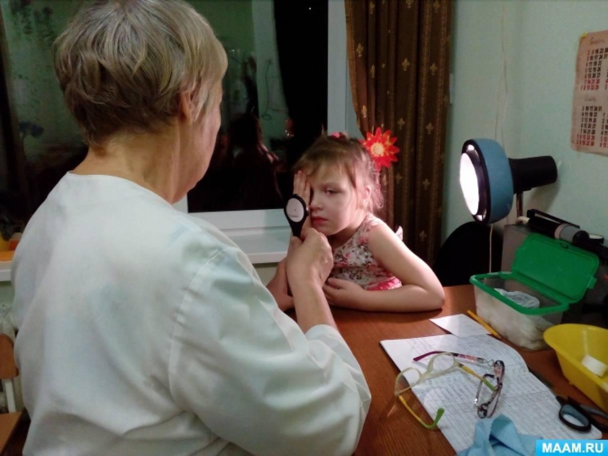 Описание опыта работы «Коррекционные упражнения и игры для детей с нарушением зрения»