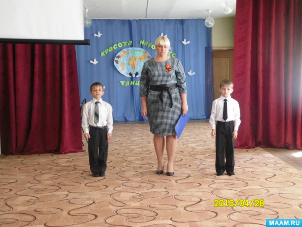 Сценарий праздника «Красота народного танца» для детей старшей, подготовительной группы