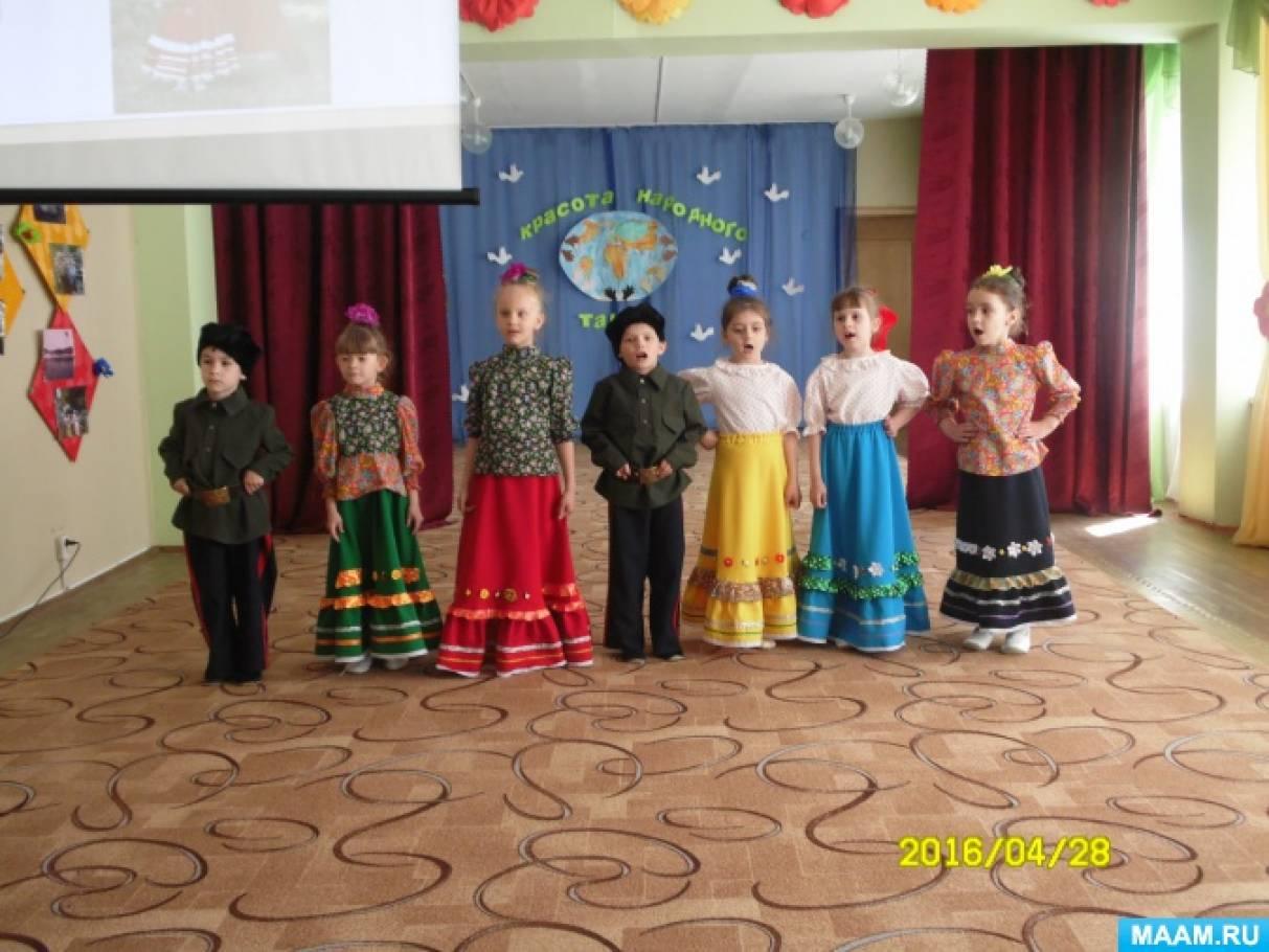 Сценарий по народному танцу