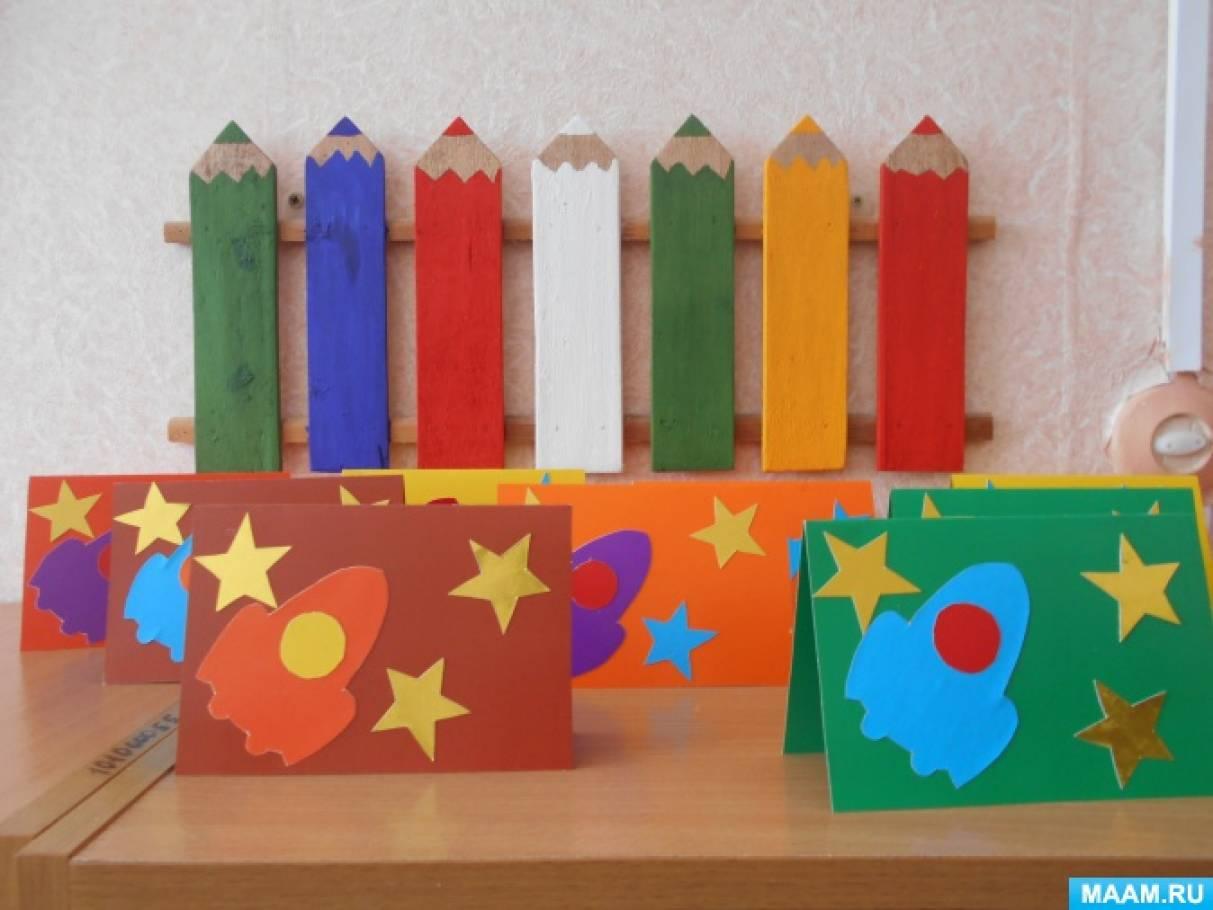 Мастер-класс по изготовлению праздничных открыток к 23 февраля