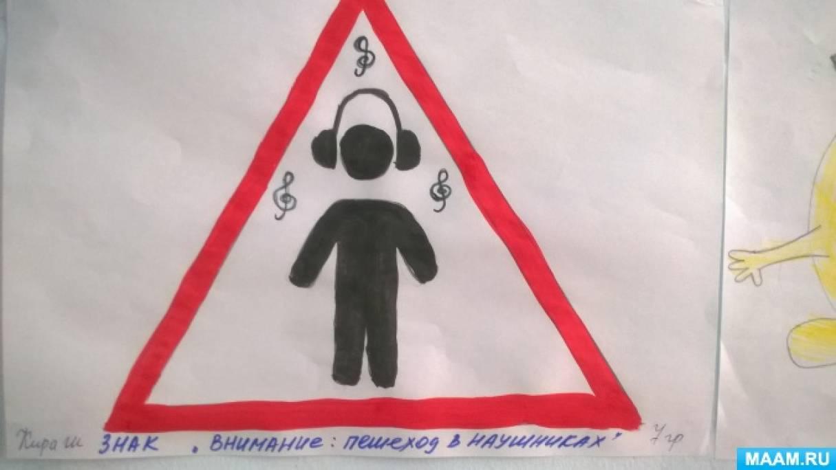 Рисунок новый дорожный знак