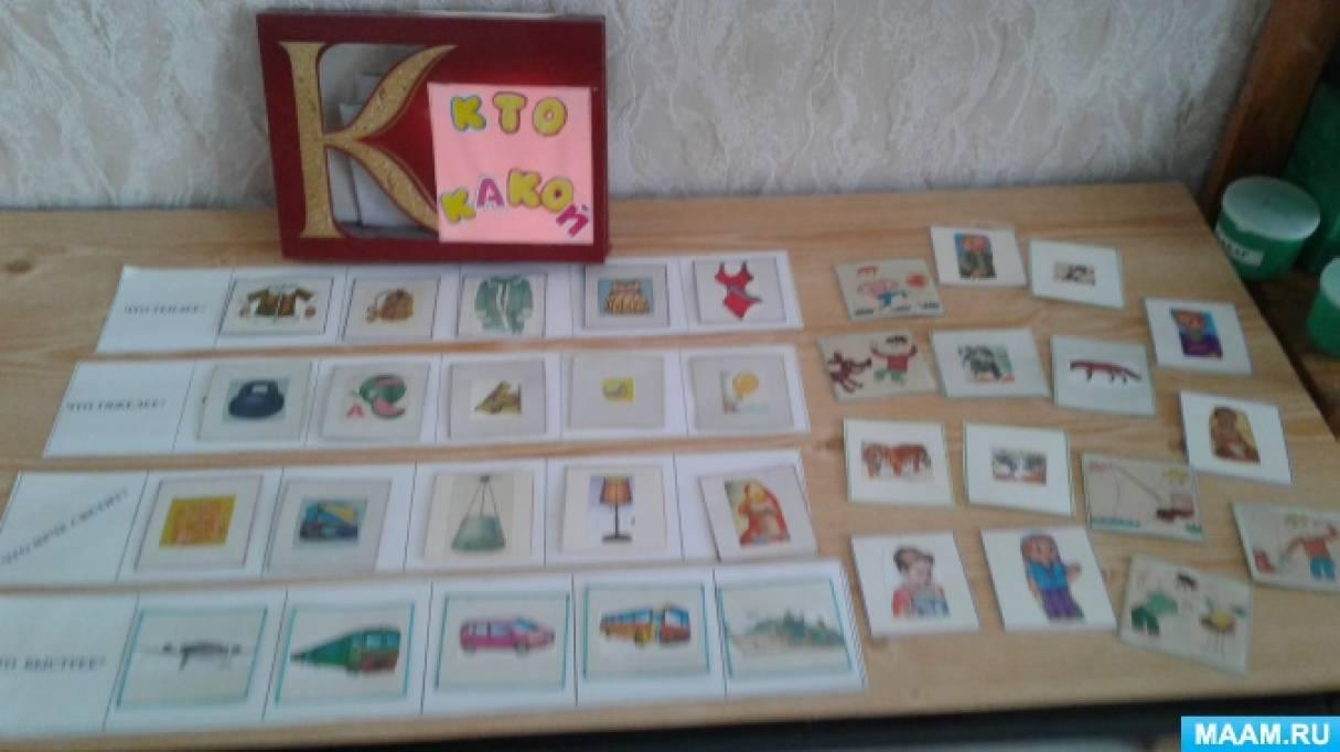 Дидактическая познавательная игра по развитию умственных и мыслительных способностей «Кто какой?»
