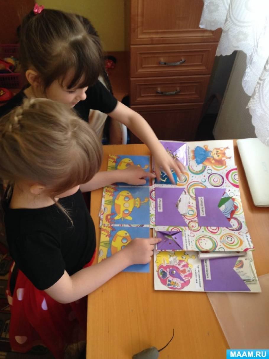 Лэпбук, как средство взаимодействия учителя-логопеда и воспитателей