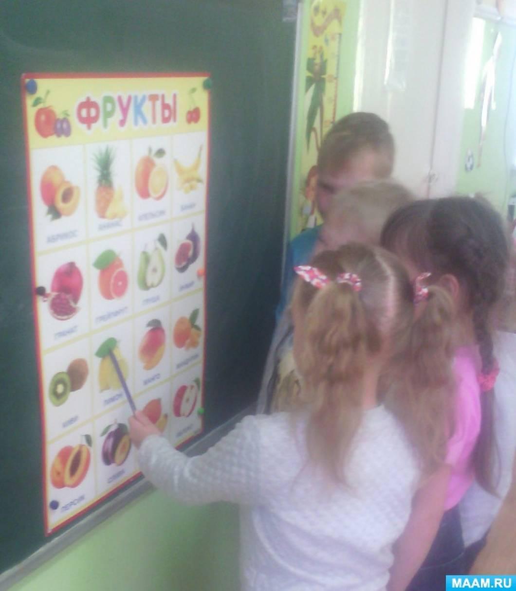 Проект «Овощи и фрукты— полезные продукты»