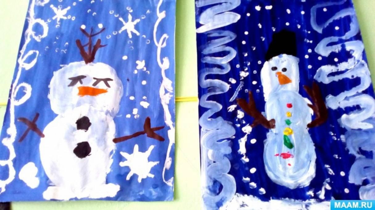Конспект занятия по рисованию «Друг— снеговик»