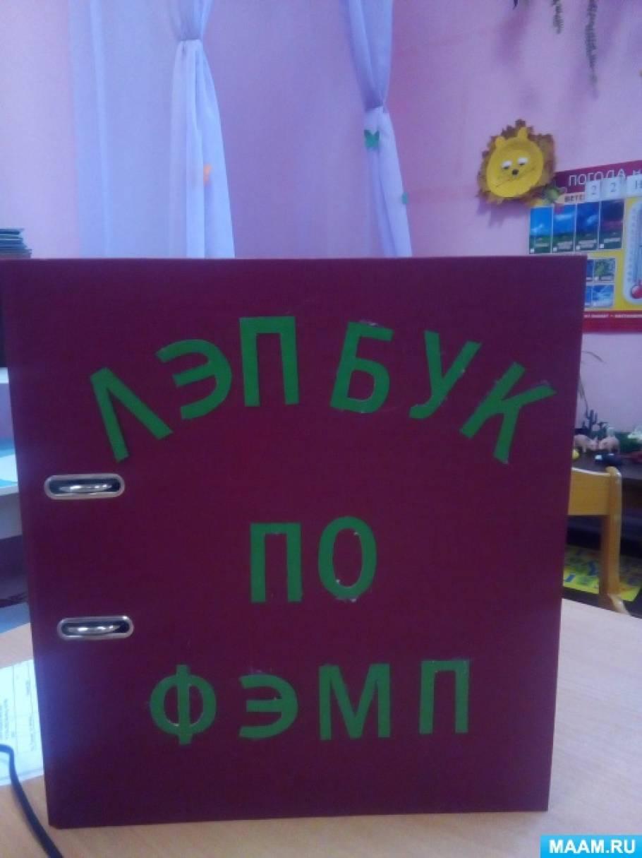 Лэпбук по ФЭМП для дошкольников