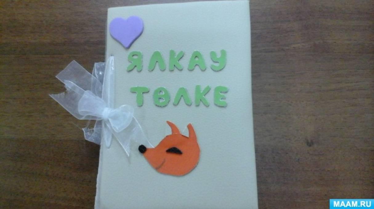 Книжка-малышка на татарском языке «Ленивая лисичка»