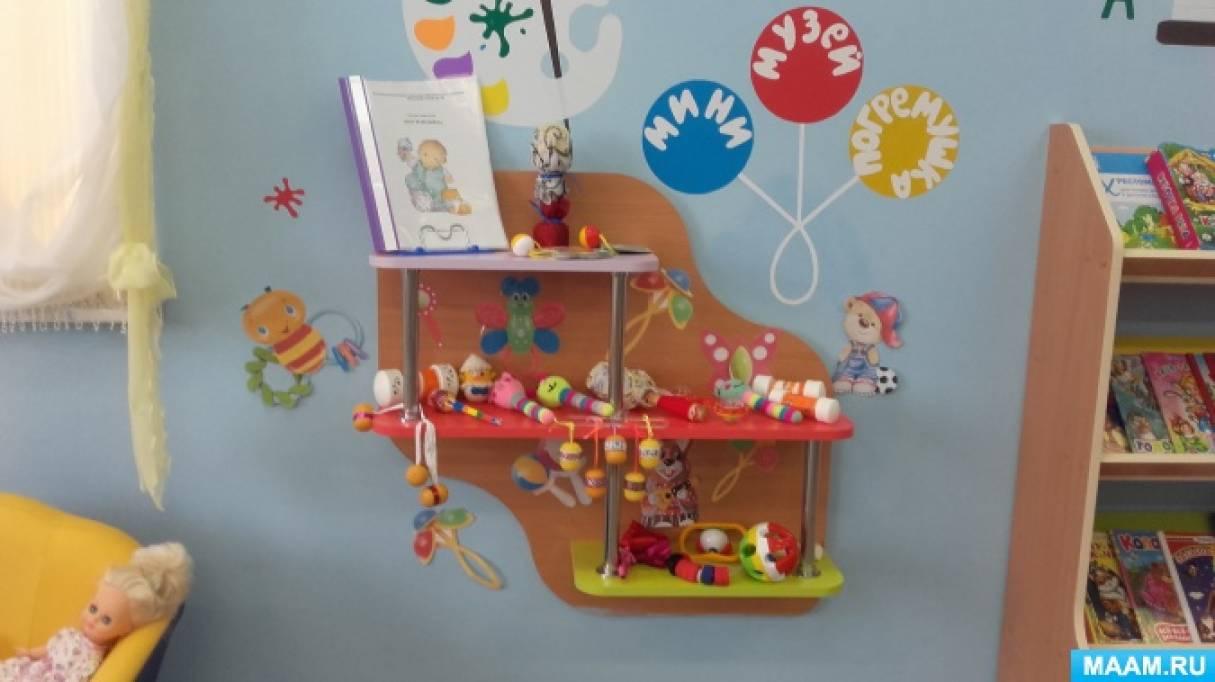 Мини-музей «Погремушка— моя первая игрушка» в группе раннего возраста