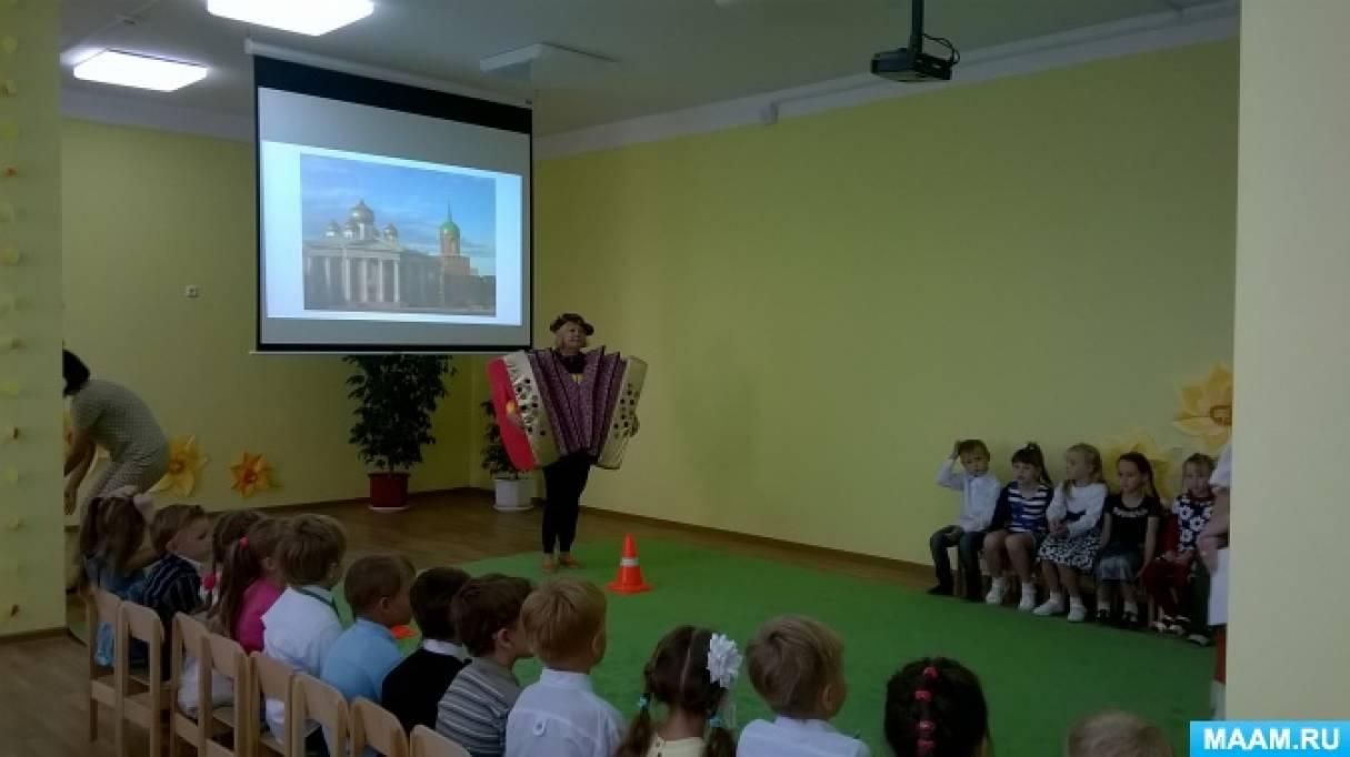 Сценарий праздника «День города Тула»