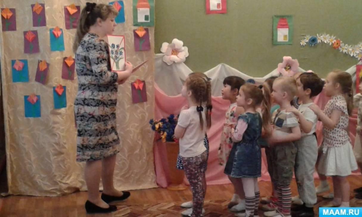 Сценарий мероприятия для детей и родителей по формированию экологической культуры «Путешествие в страну Цветов»