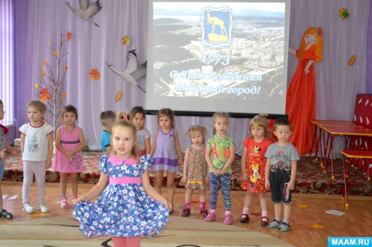 Сценарий развлечения для детей средней группы «Миасс— город наш родной»