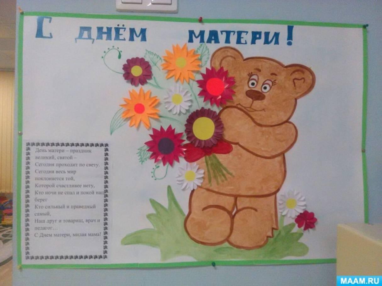 Детский сценарий ко дню матери в средней группе