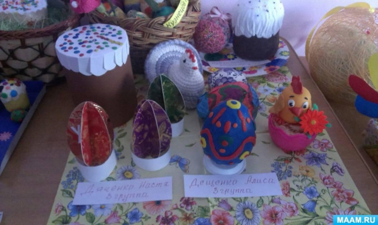 Выставка «Светлый праздник Пасха»