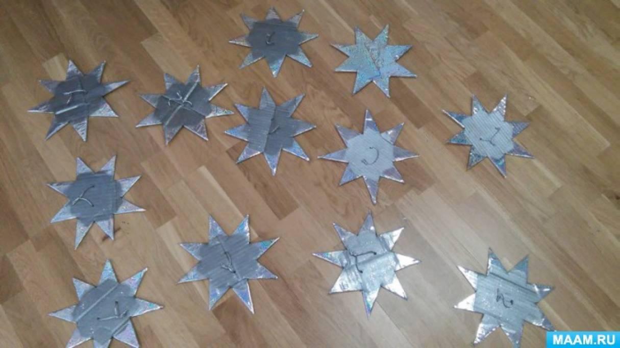 Как сделать звездочку на палочке для танцев
