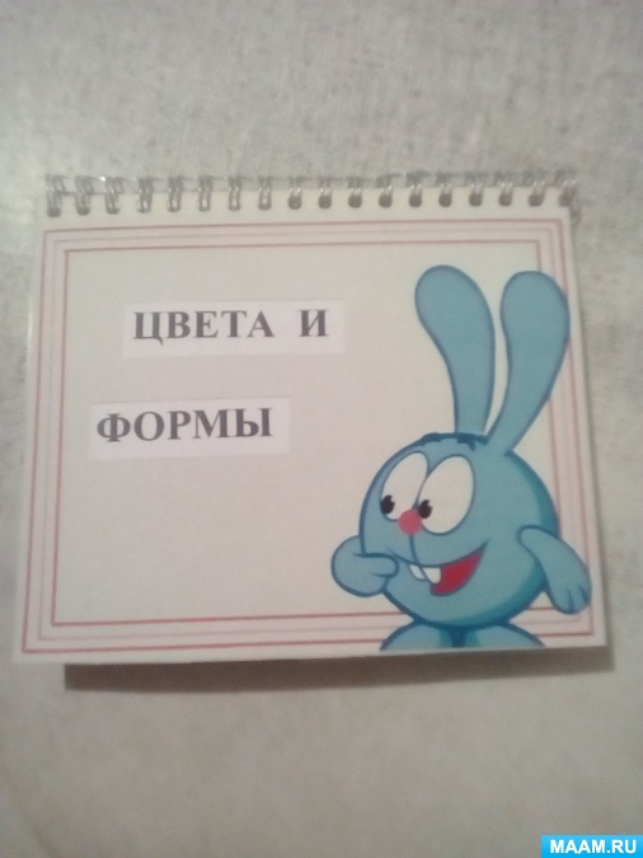 Дидактическая игра «Книжка-малышка «Цвета и формы»