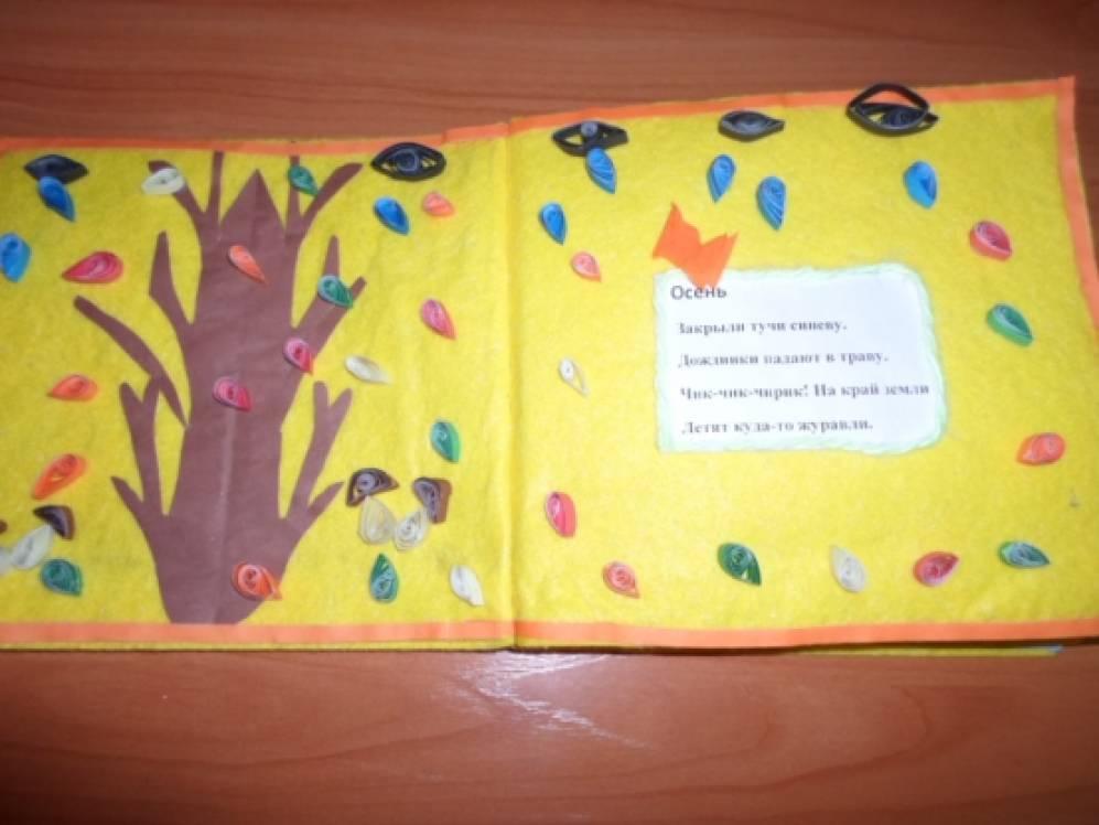 Книжка про осень своими руками фото 294