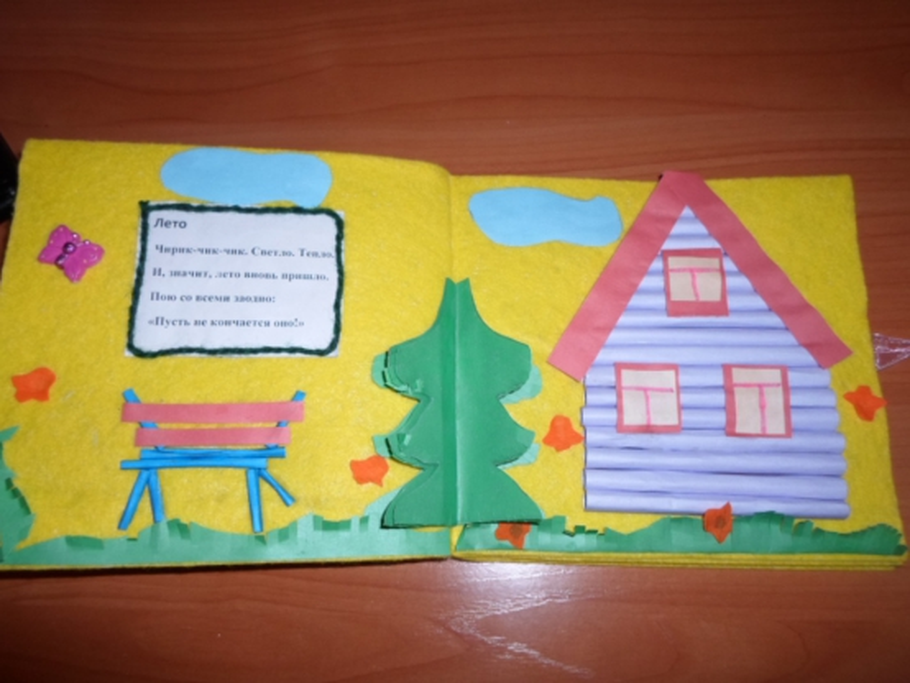 Книжка малышка своими руками о лете 19