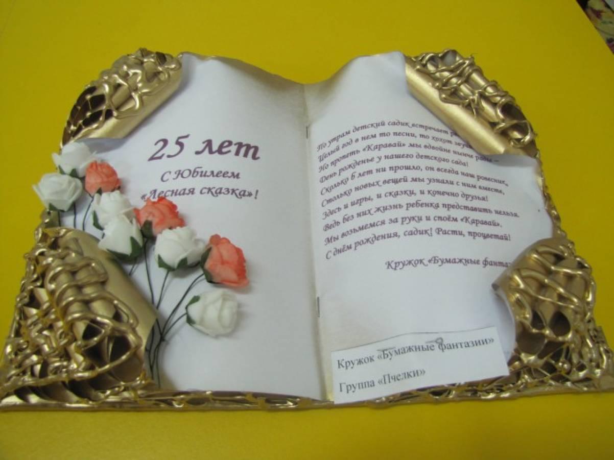 10 Как сделать книгу поздравлений своими руками