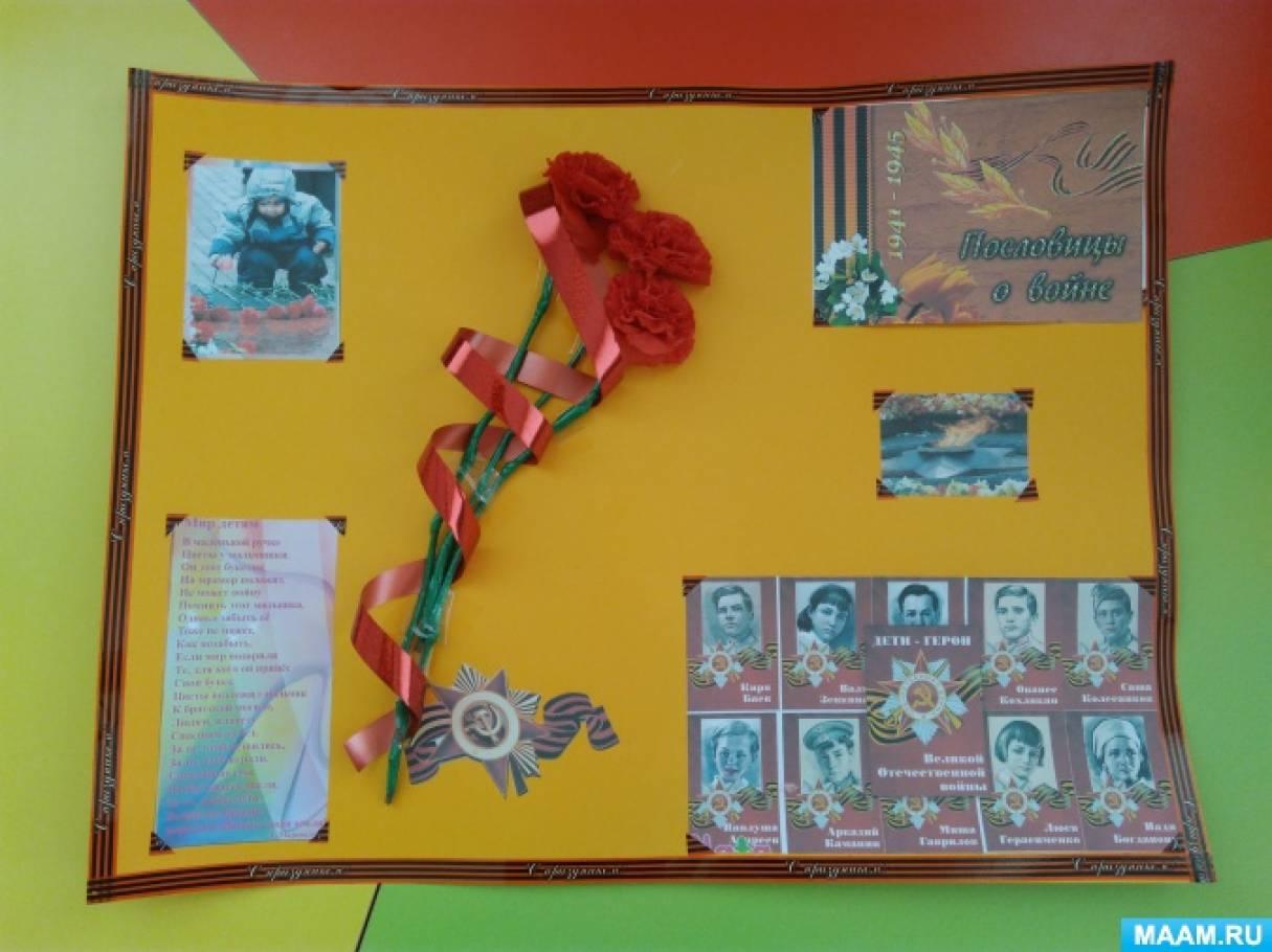 Мастер-класс по созданию стенгазеты «9 мая— День Победы!»