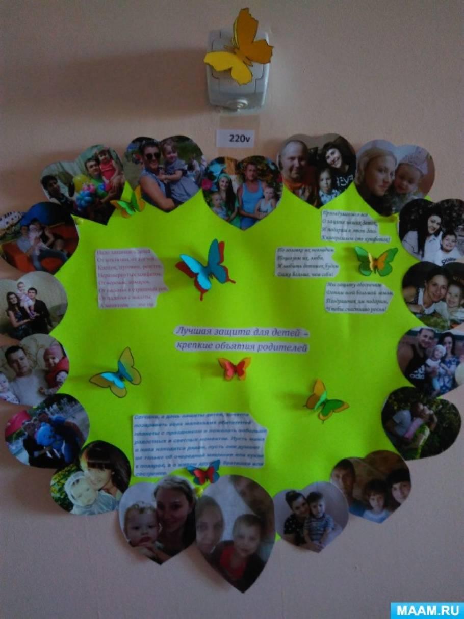 Стенгазета к 1 июня «День защиты детей»