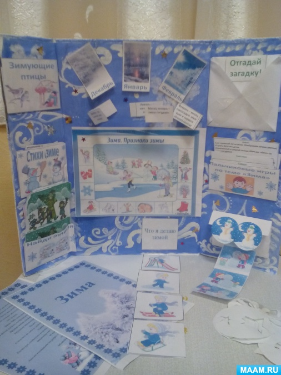 Лэпбук «Зима» для детей 3–4 лет