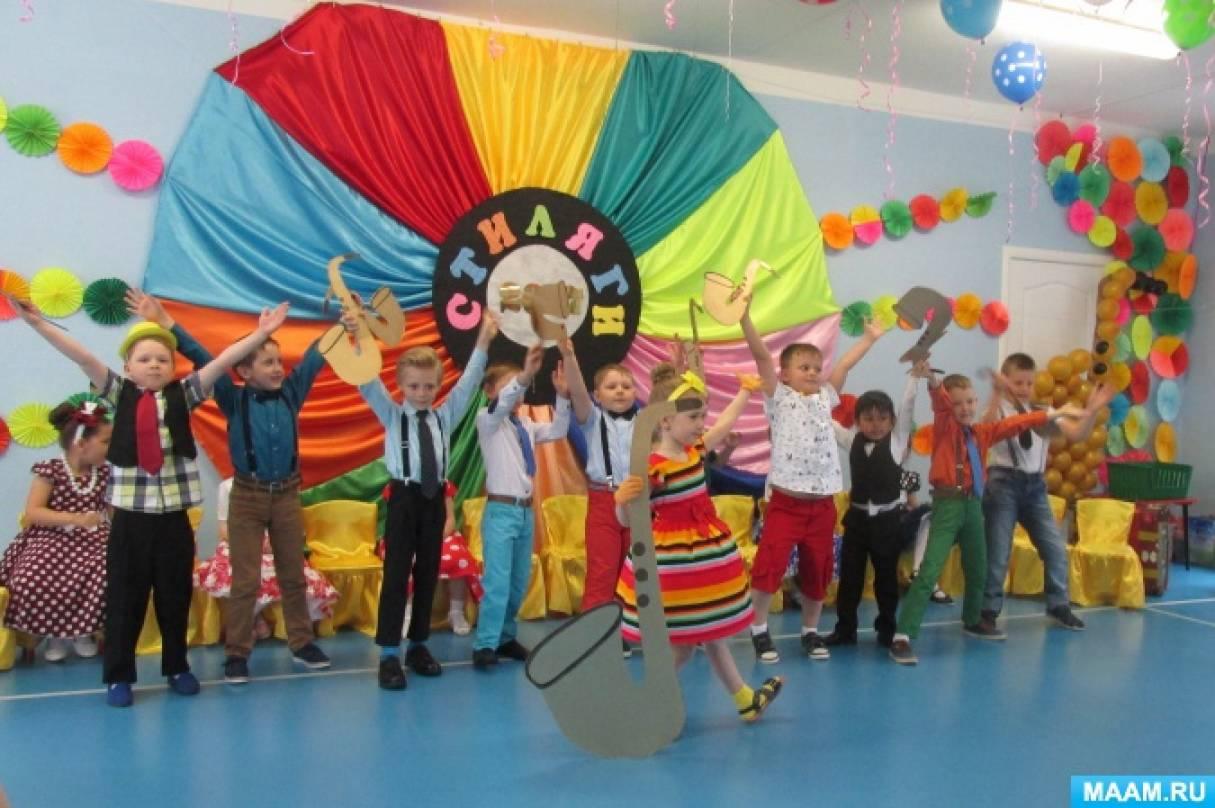 Сценарий выпускного праздника в детском саду «Первоклассные стиляги покидают детский сад»
