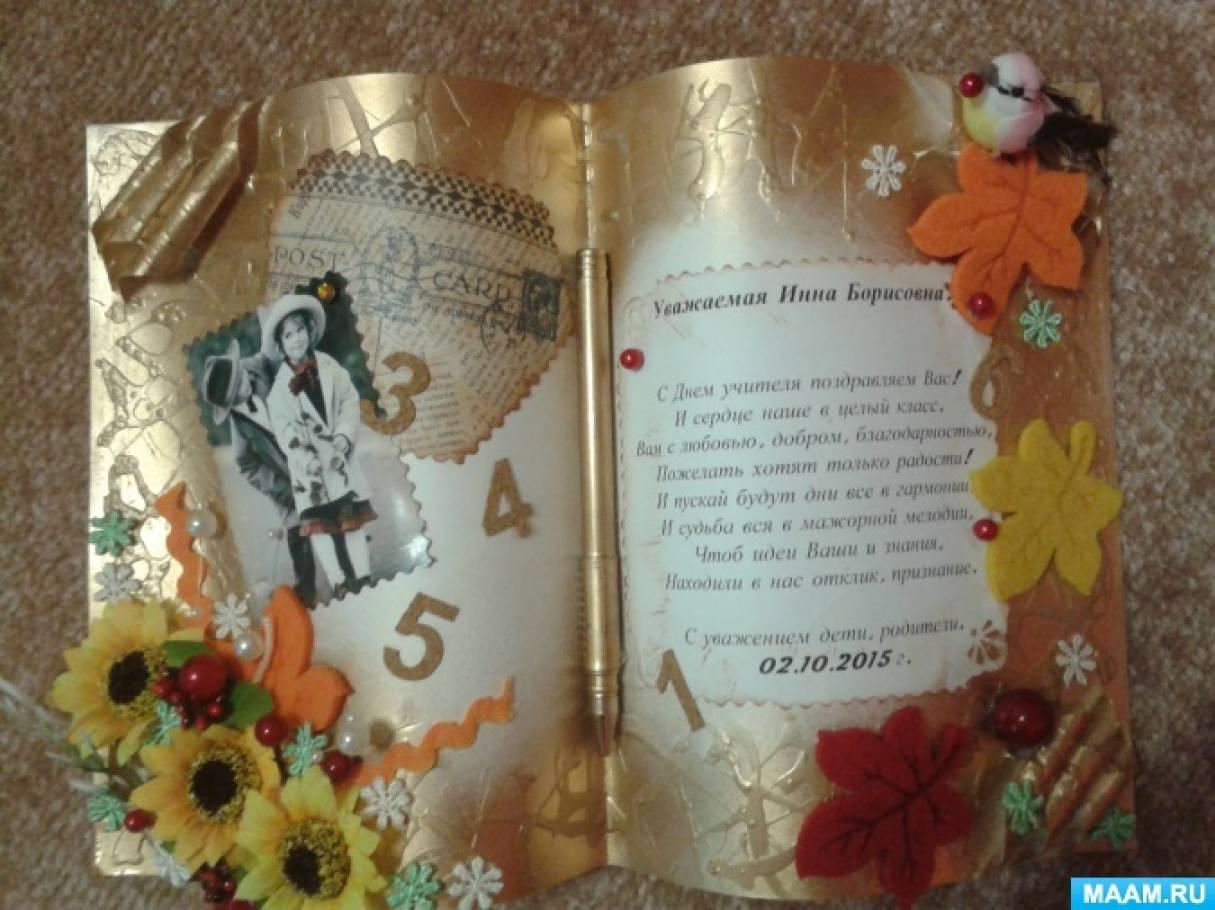 Фотоальбом «Традиции дарить подарки»