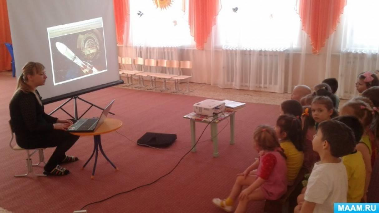 Проект «День космонавтики»