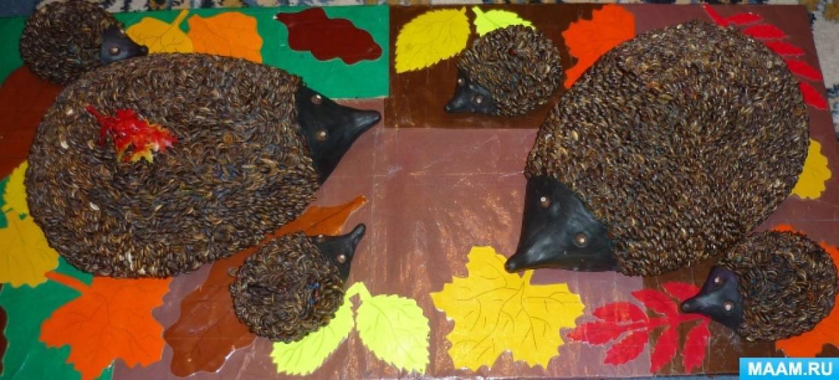 Мастер-класс по изготовлению поделки «Семья ежей в осеннем лесу» из арбузных семян