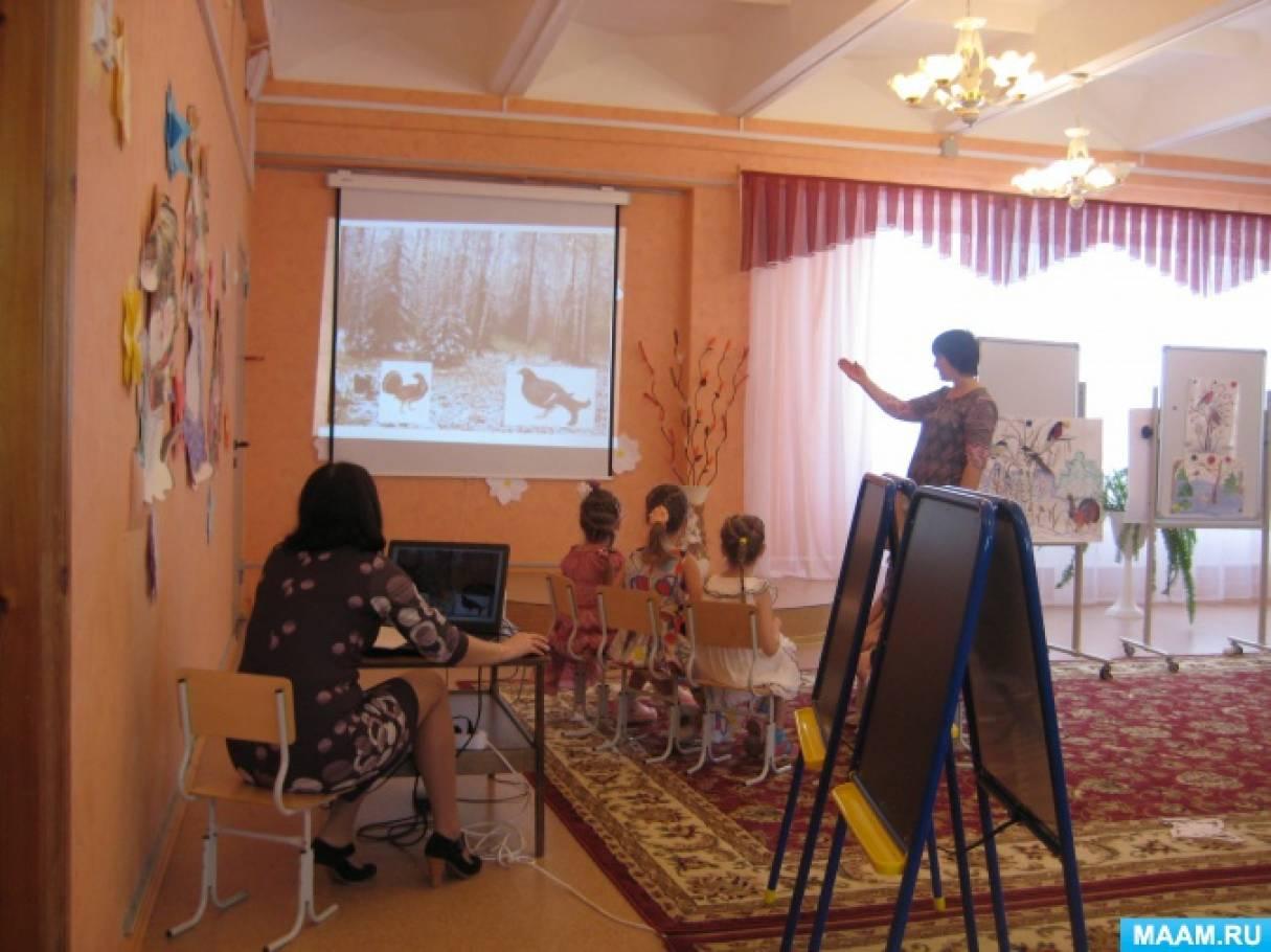 Конспект проведения дидактической игры «Угадай птицу» с применением компьютерной презентации для старших дошкольников