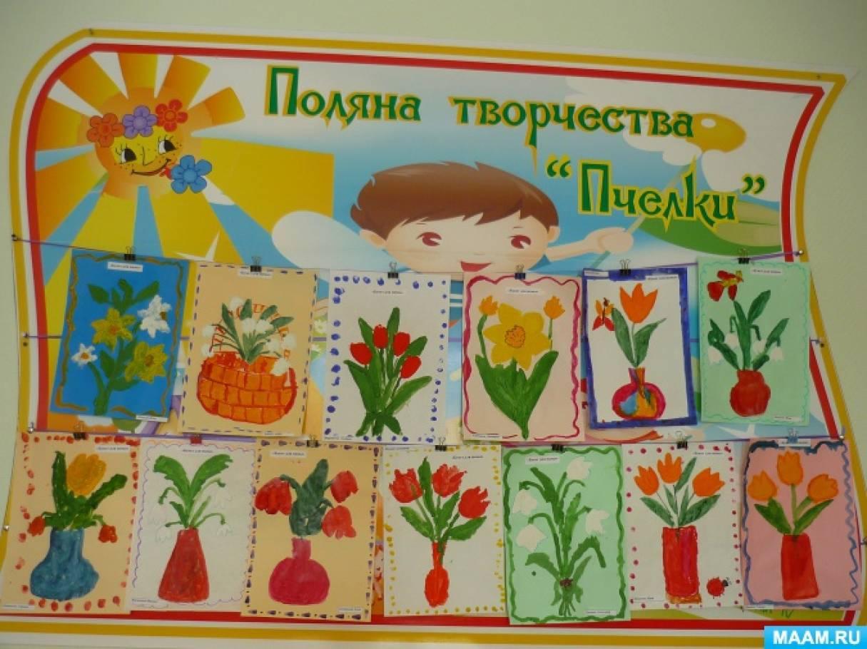 Рисунки детей «Весенний букет для мамы». Фотоотчет детского творчества