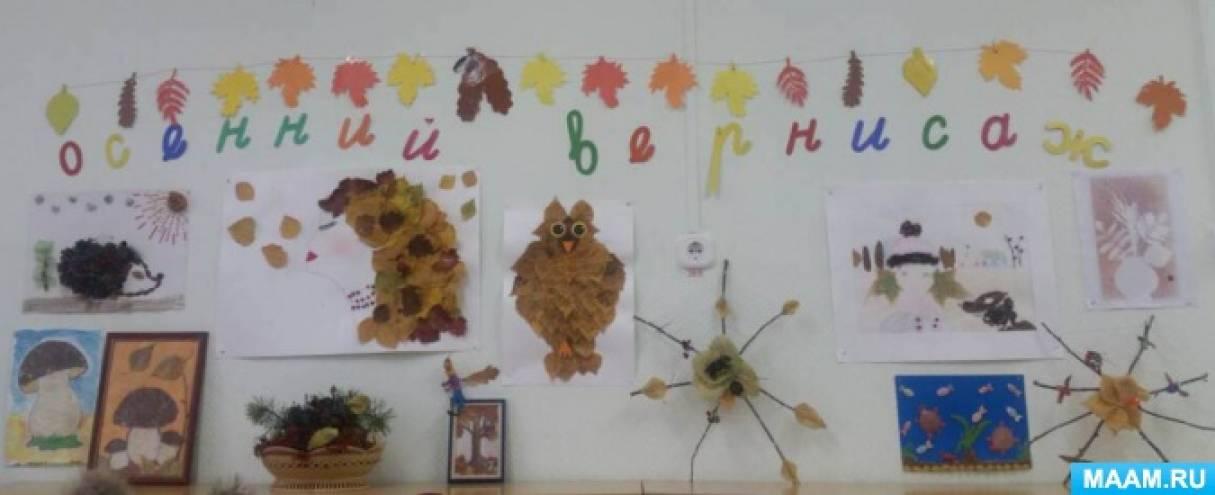 Творчество родителей и детей «Осенние фантазии». Часть 2