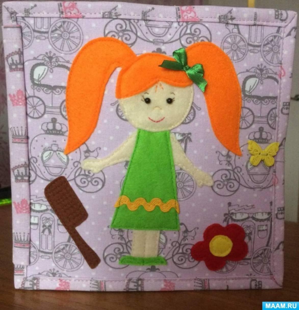 Мастер-класс изготовления книги из ткани «Маленькая принцесса»